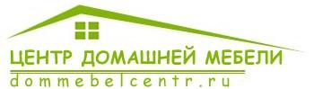 Центр Домашней Мебели - мебель из массива в Москве